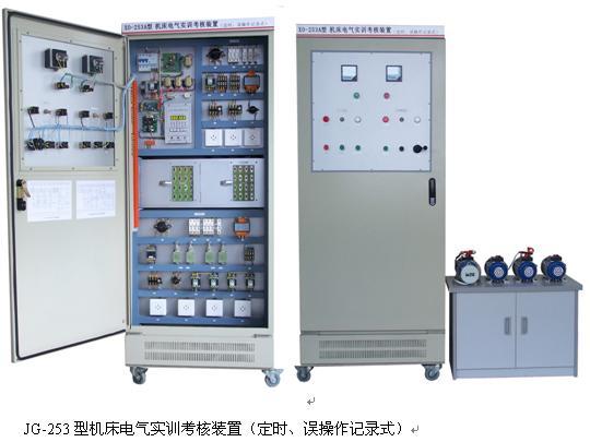 机床电气培训实训考核鉴定装置 jg-a型