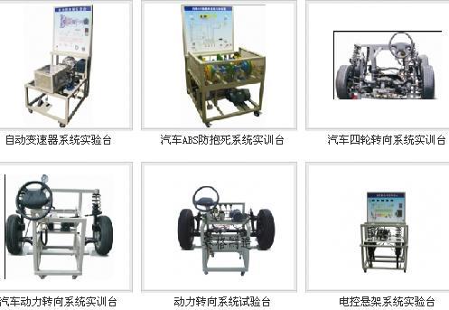 实验室专用设备-汽车自动变速器实-实验室专用设备尽
